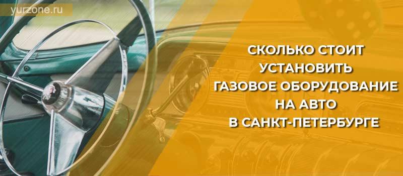 Сколько стоит установить газовое оборудование на авто в Санкт-Петербурге