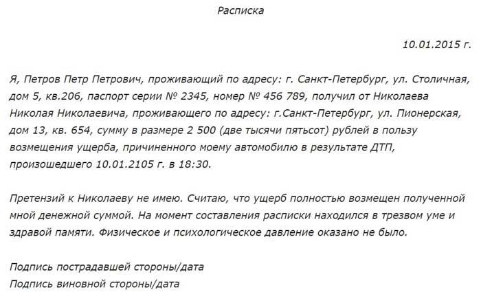 Расписки о получении денежных средств за автомобиль при ДТП