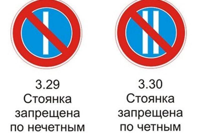Знак 3.29 и 3.20