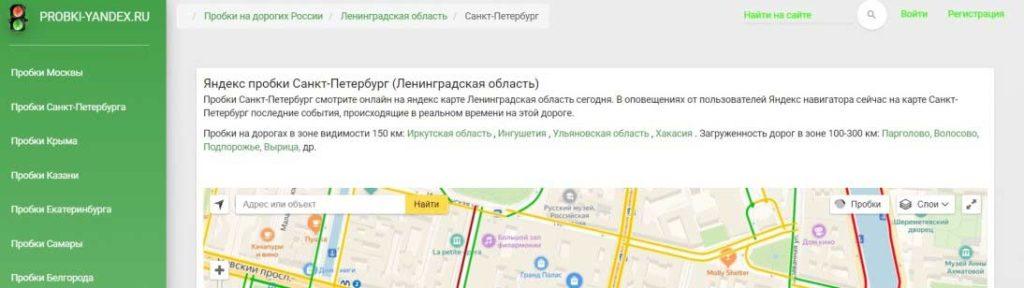 Яндекс пробки