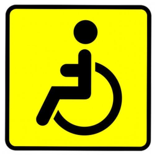 Управляемые или перевозящие людей с ограниченными возможностями