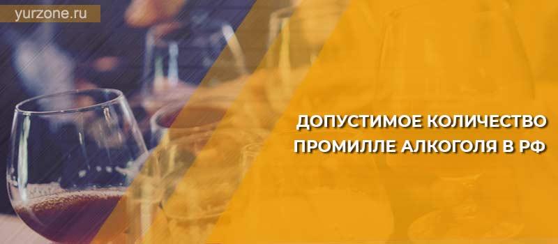 Допустимое количество промилле алкоголя в РФ