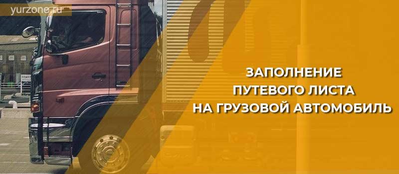 Заполнение путевого листа на грузовой автомобиль