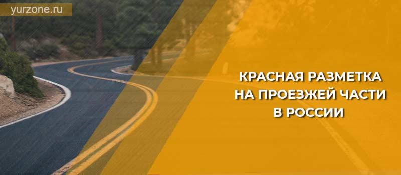 Красная разметка на проезжей части в России