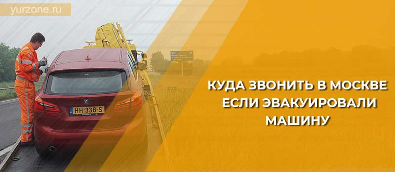 Куда звонить в Москве, если эвакуировали машину