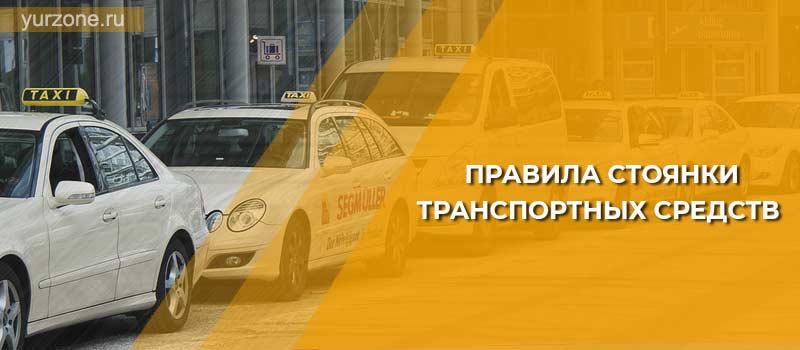 Правила стоянки транспортных средств