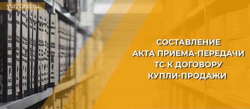 Составление акта приема-передачи ТС к договору купли-продажи