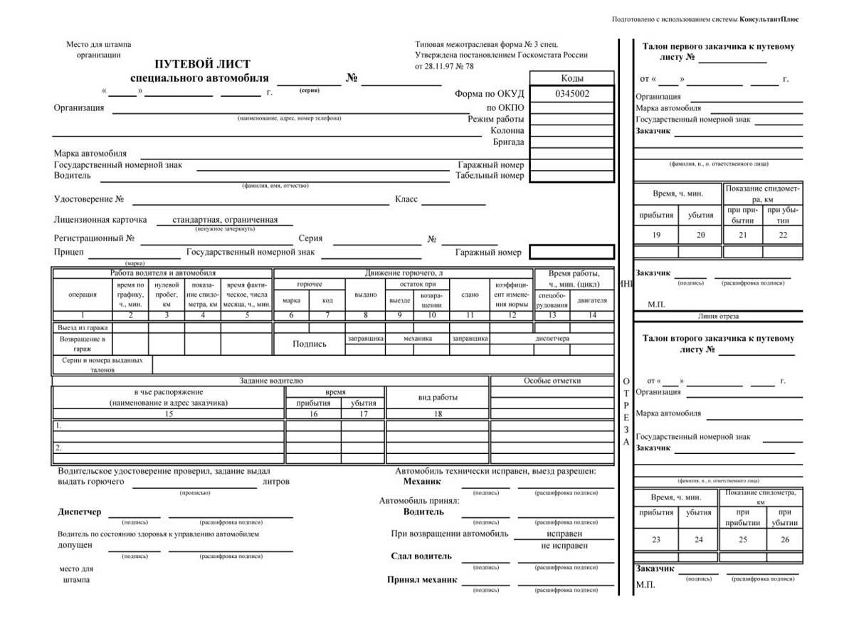 Форма документа для отдельных видов транспорта