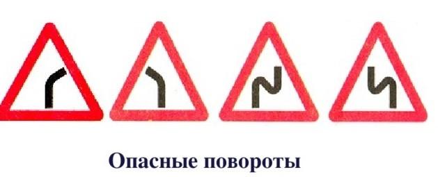 знаки, предупреждающие о приближении к опасным поворотам