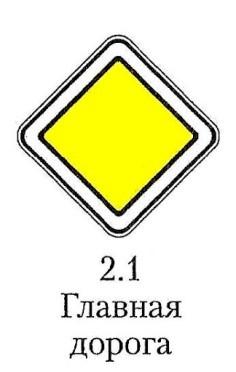 Знак 2.1 («Главная дорога»)