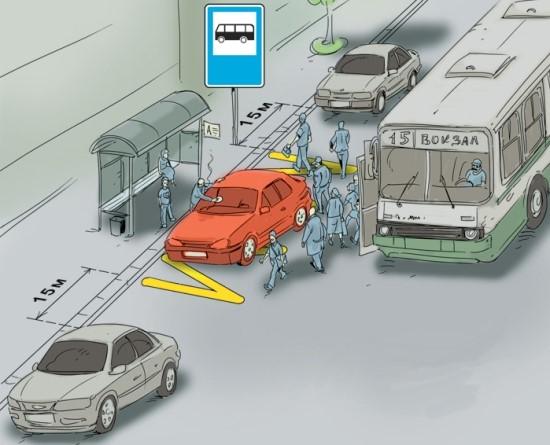 Стоянка в зоне остановки общественного транспорта