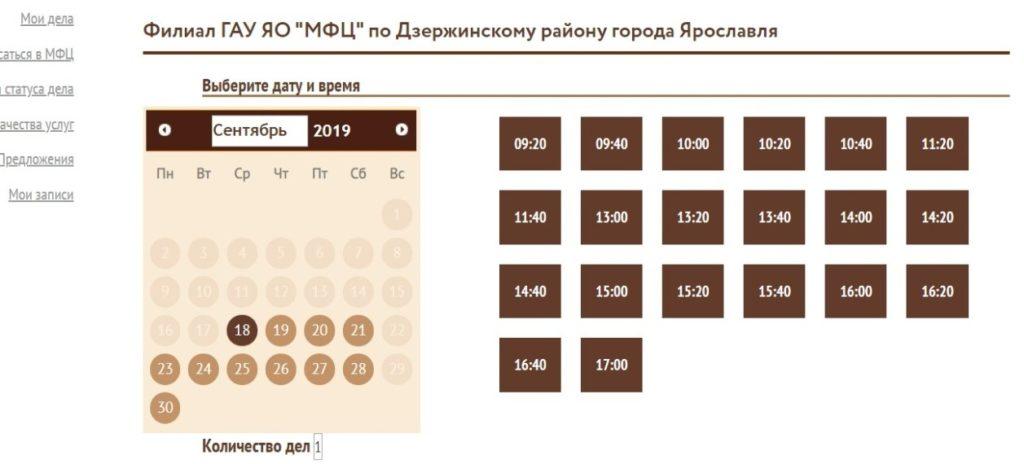 Определить дату и время посещения центра
