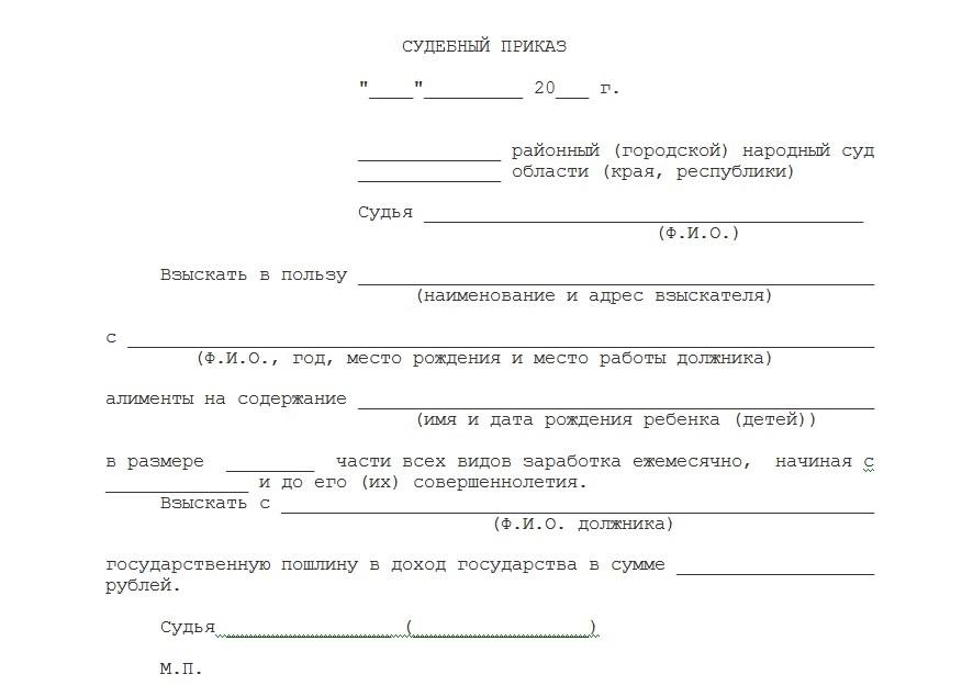 Пример судебного приказа