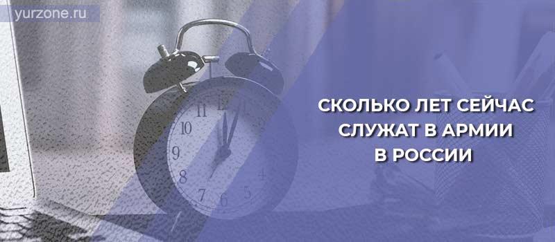 Сколько лет сейчас служат в армии в России