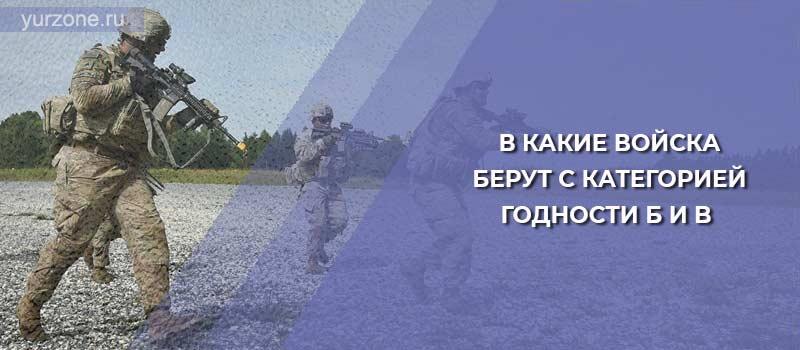 В какие войска берут с категорией годности Б и B