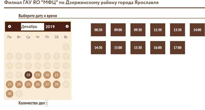 определение даты и времени посещения центра
