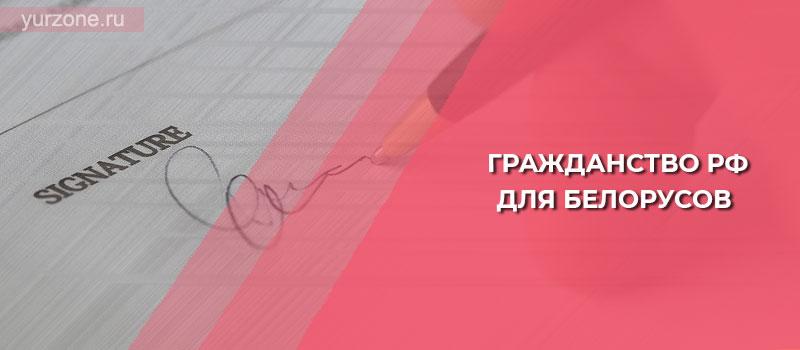 Гражданство РФ для белорусов