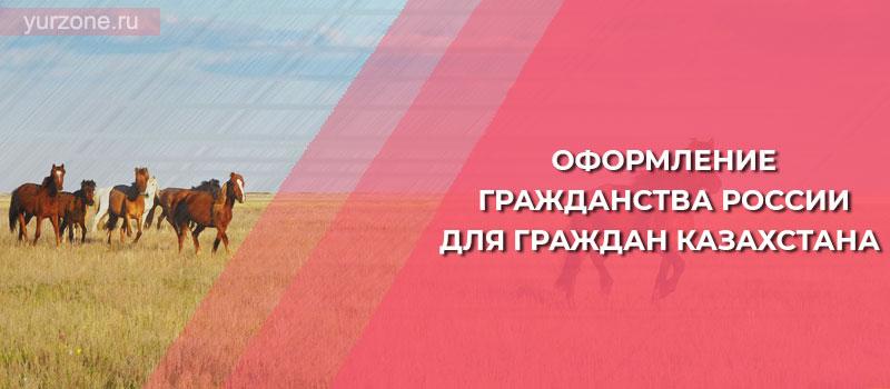 Оформление гражданства России для граждан Казахстана