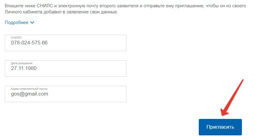 Приглашение второй стороны