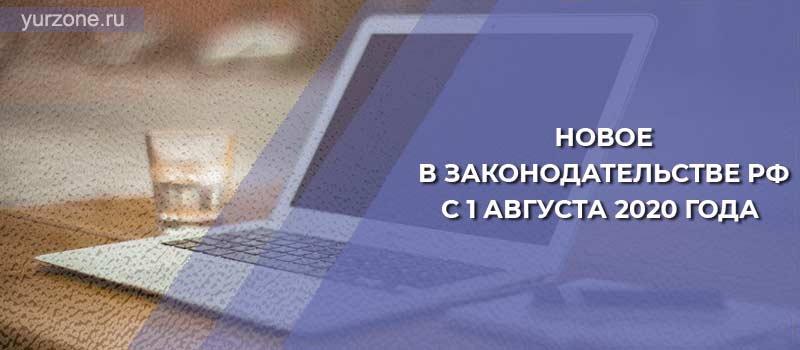 Новое в законодательстве РФ с 1 августа 2020 года