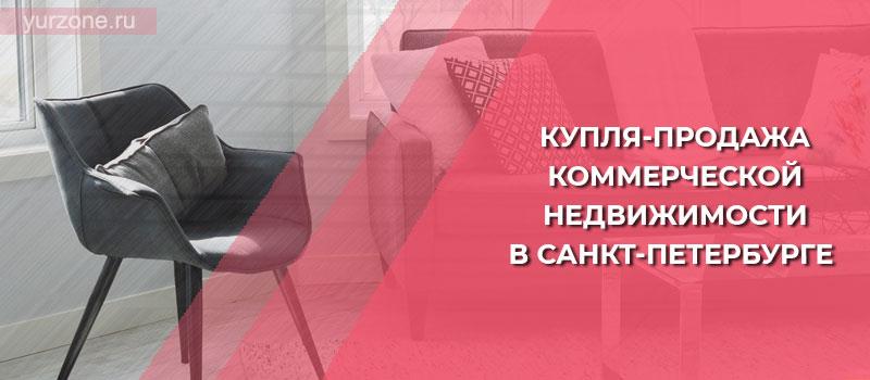 Купля-продажа коммерческой недвижимости в Санкт-Петербурге