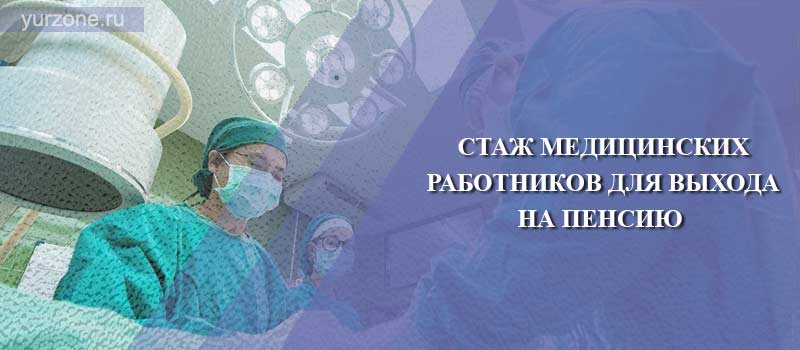 Стаж медицинских работников для выхода на пенсию