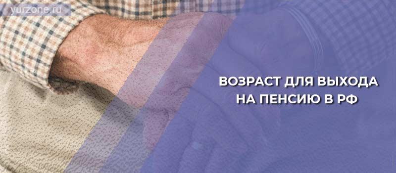 Возраст для выхода на пенсию в РФ