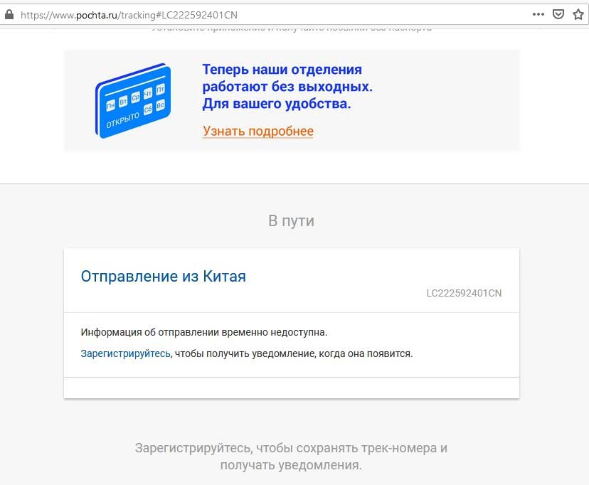 На сайте Почты России