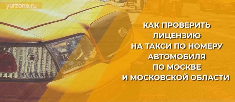 Как проверить лицензию на такси по номеру автомобиля по Москве и Московской области