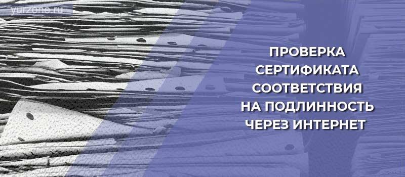 Проверка сертификата соответствия на подлинность через интернет
