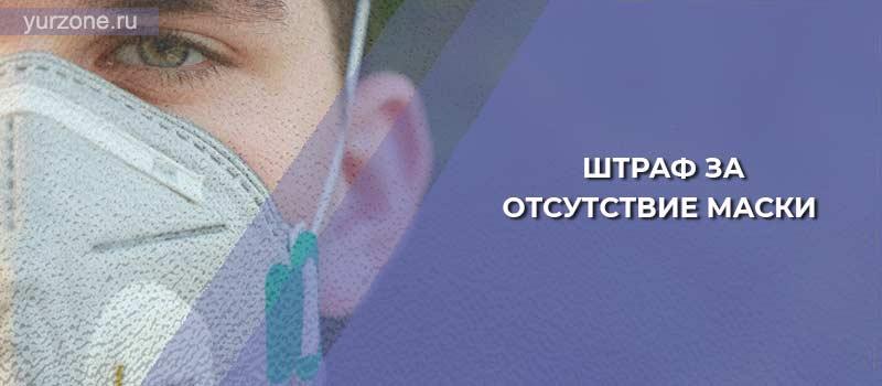 Штраф за отсутствие маски во время коронавируса
