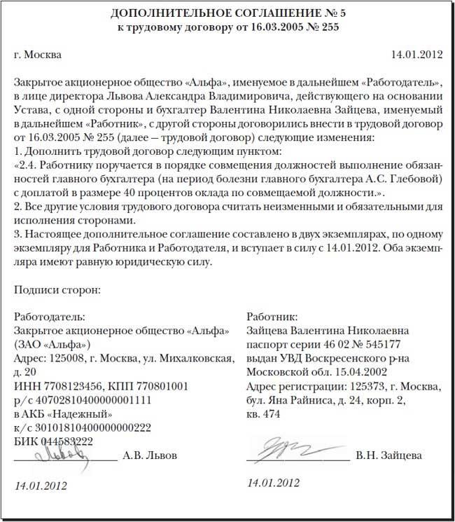 Дополнительное соглашение о совмещении должностей
