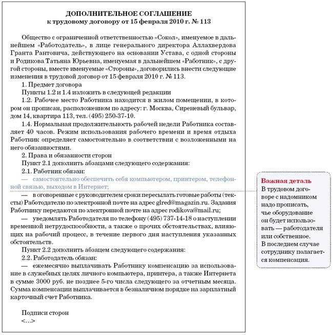 Образец дополнительного соглашения о дистанционной работе