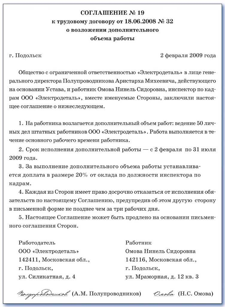 Допсоглашение об увеличении объема работ