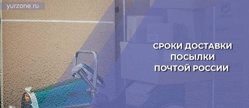 Расчёт сроков доставки посылок почтой России