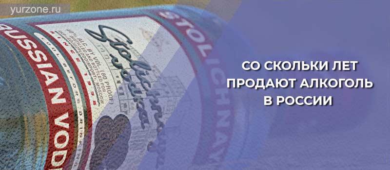 Со скольки лет продают алкоголь в России