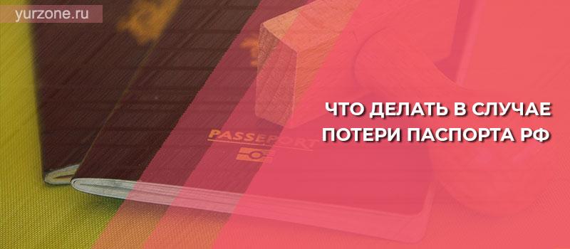 Что делать в случае потери паспорта РФ