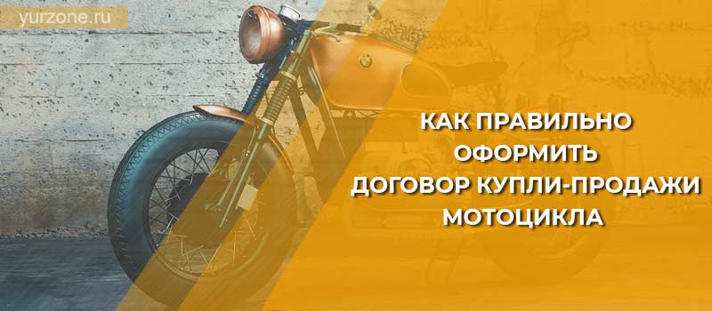 Как правильно оформить договор купли-продажи мотоцикла