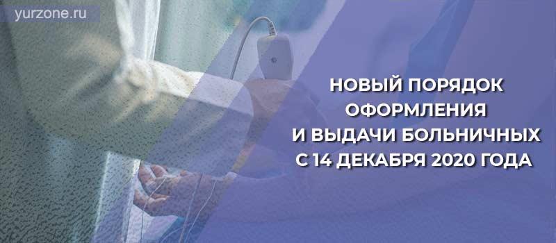Новый порядок оформления и выдачи больничных с 14 декабря 2020 года