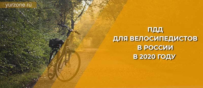 ПДД для велосипедистов в России в 2020 году