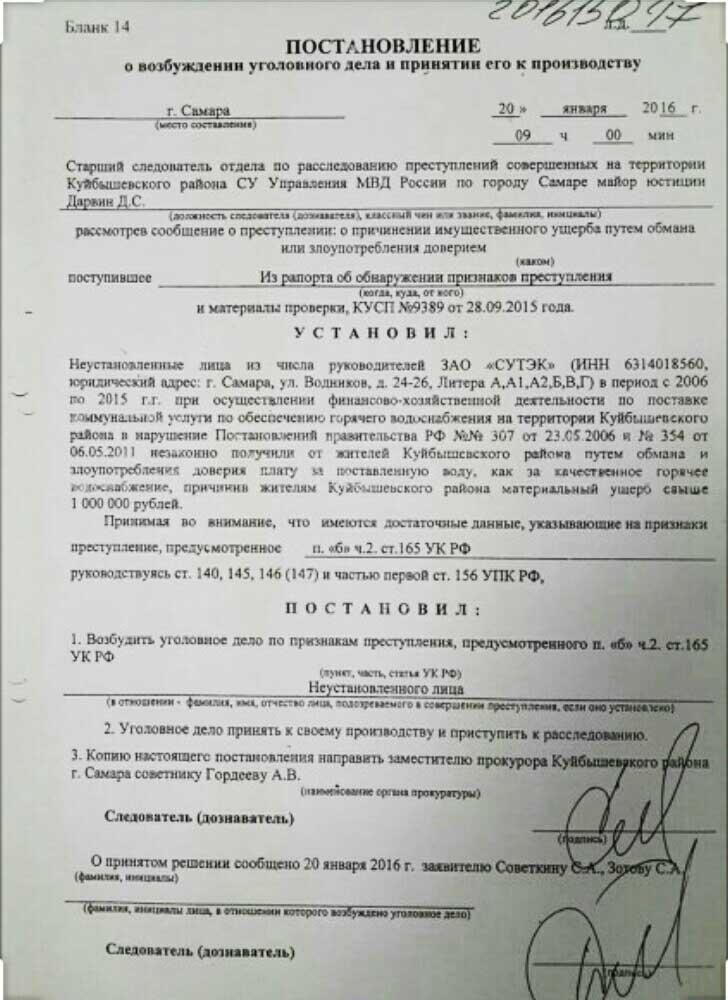 Постановление о возбуждении уголовного дела о мошенничестве