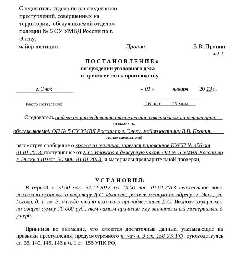 Постановление о возобновлении уголовного дела о краже 1