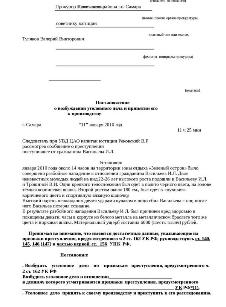 Постановление о возобновлении уголовного дела о разбое