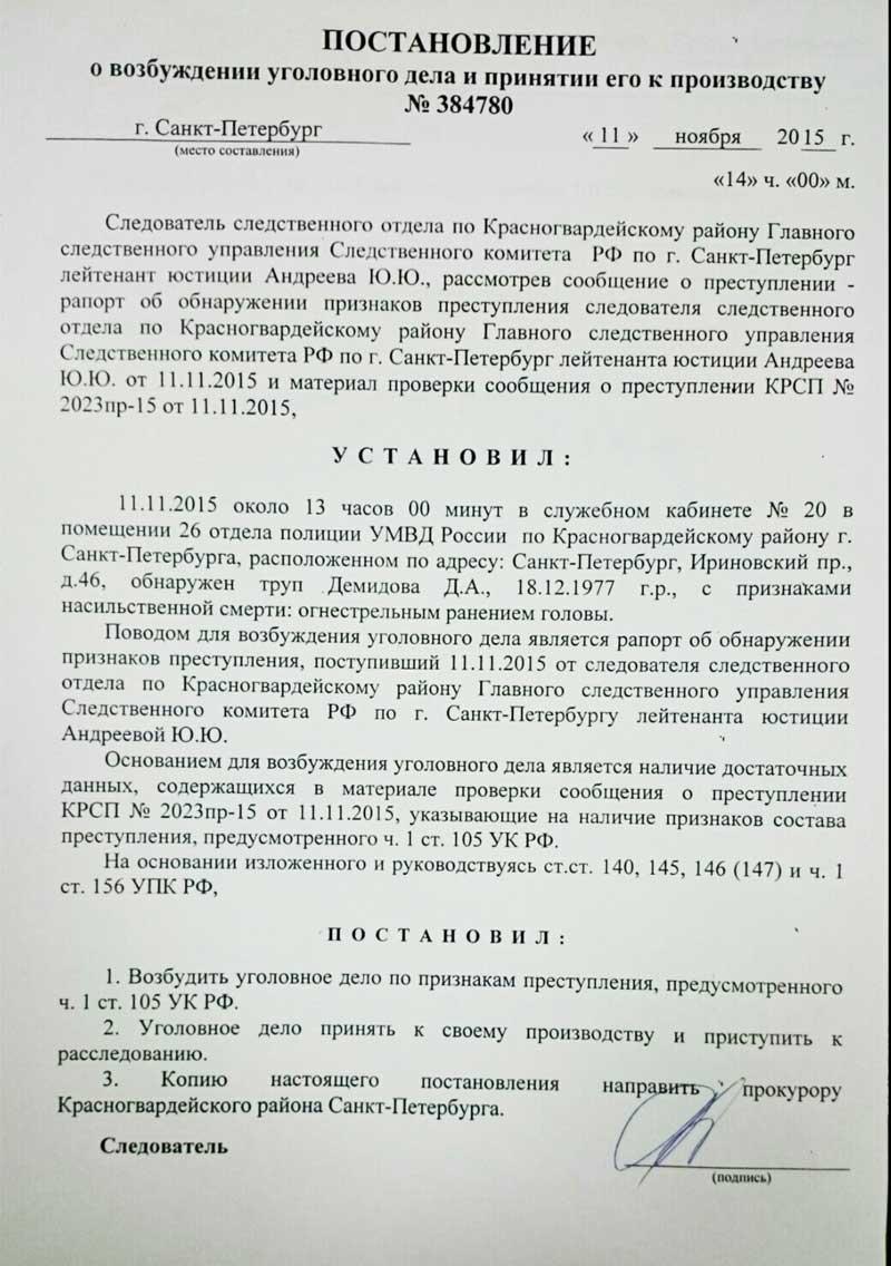 Постановление о возобновлении уголовного дела об убийстве
