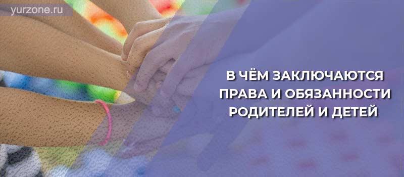 В чём заключаются права и обязанности родителей и детей