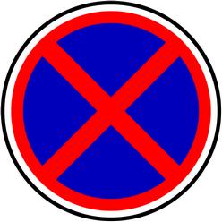 Знак 3.27 Стоянка запрещена