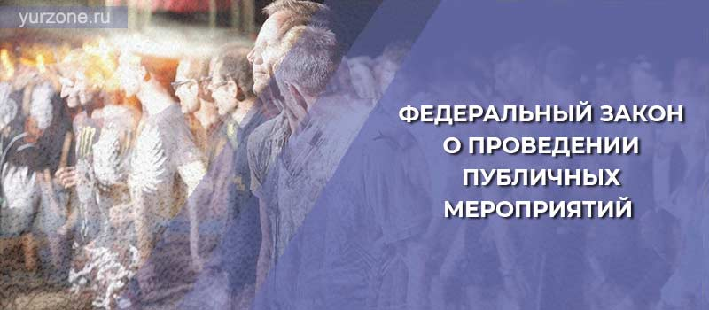 Федеральный закон о проведении публичных мероприятий