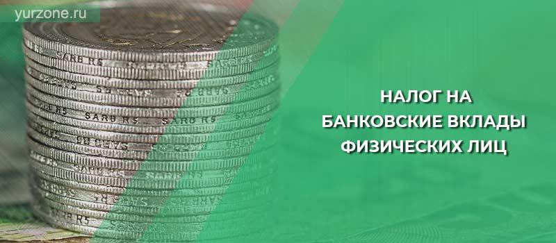 Налог на банковские вклады