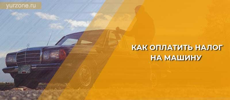 Оплата налога за автомобиль