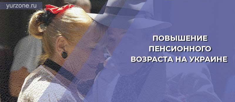 Повышение пенсионного возраста на Украине